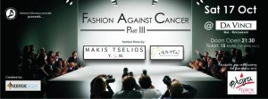 Fashion Against Cancer Part III @ DaVinci Bar- Restaurant | Agia Paraskevi | Yunanistan